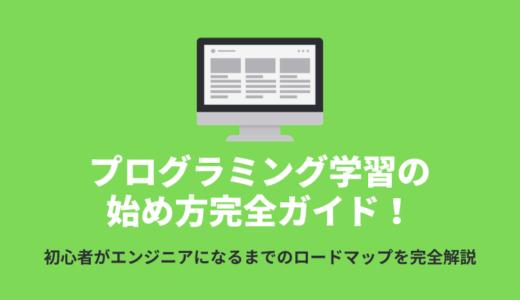 プログラミング学習の始め方完全ガイド!【超初心者向け】