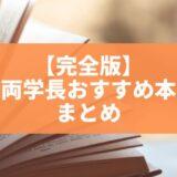 【リベ大】両学長おすすめの本【141選】